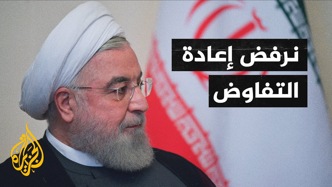 قضايا الحصاد - روحاني:الاتفاق النووي غير قابل لإعادة التفاوض  - نشر قبل 5 ساعة
