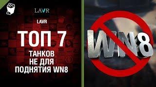ТОП 7 танков не для поднятия WN8 от LAVR [World of Tanks]