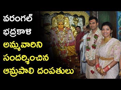 Collector Amrapali Couple At Bhadrakali Temple | Warangal Collector | Socialpost