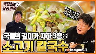 한국의 깊은 맛 소고기칼국수 (+한식 세계화 이야기 조…