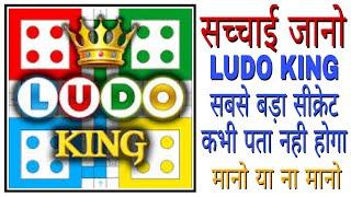 Ludo King - Truth
