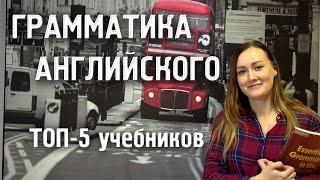 ГРАММАТИКА АНГЛИЙСКОГО - ТОП5 учебников по английской грамматике