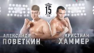 Промо Александр Поветкин vs Кристиан Хаммер_15 декабря