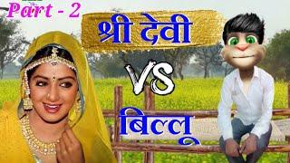 श्री देवी VS बिल्लू कॉमेडी Part - 2 Sri Devi ki funny Call 90s hit song Billu ki vines