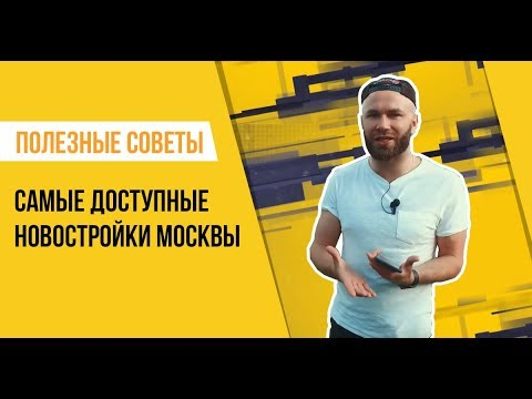 Самые доступные новостройки Москвы