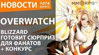 Overwatch. Blizzard готовит сюрприз для фанатов. Новости + Конкурс