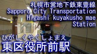 札幌市営地下鉄東豊線 東区役所前駅に潜ってみた Higashi kuyakusho mae Statio. Sapporo City Transportation Toho Line