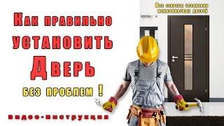 Как установить Дверь! Подробная инструкция! межкомнатные двери!(, 2015-02-02T15:47:11.000Z)