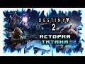 Destiny 2 - Прохождение за Титана! #5 Получил максимальный уровень!
