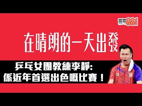 乒乓女團教練李靜: 係近年首選出色嘅比賽!