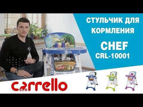 Обзор стульчика для кормления Carrello Chef CRL-10001