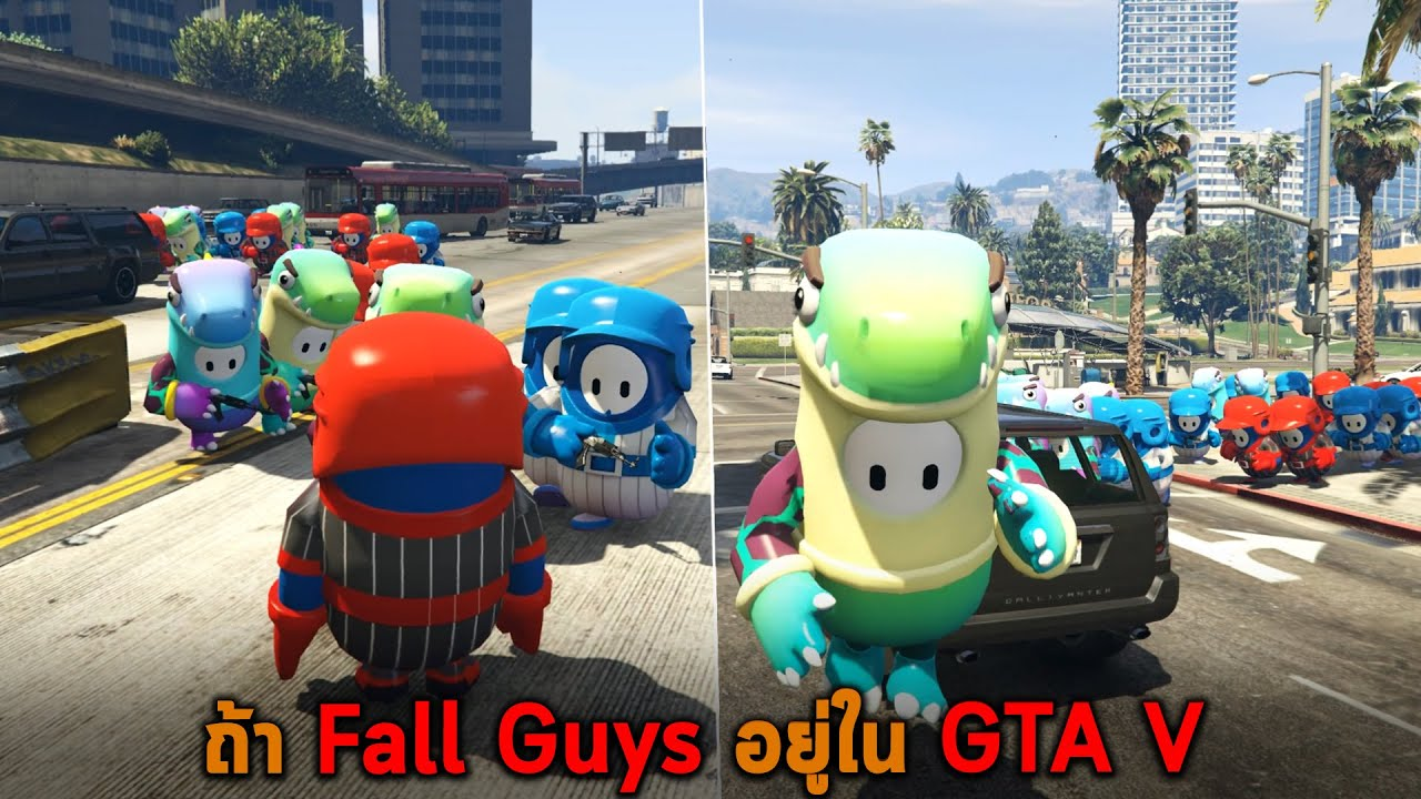 ถ้า Fall Guys อยู่ใน GTA V