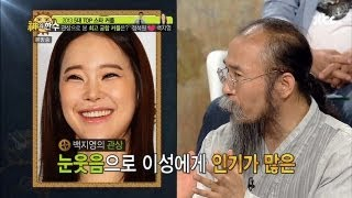 마지막 커플! 신혼부부인 정석원♥백지영 커플! - 신의 한 수 40회