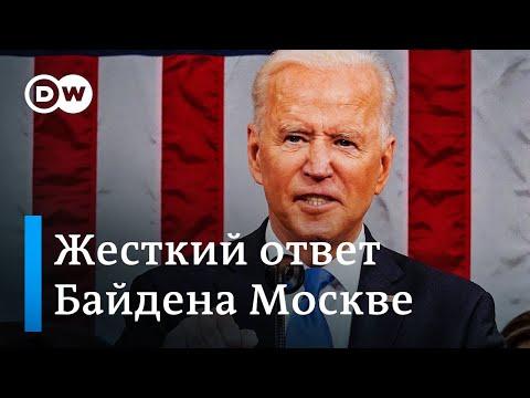 Что Байден дал понять Путину - последствия речи президента США в Конгрессе для России