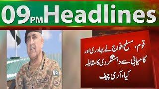 News Headlines | 09:00 PM | 21 August 2018 | Neo News
