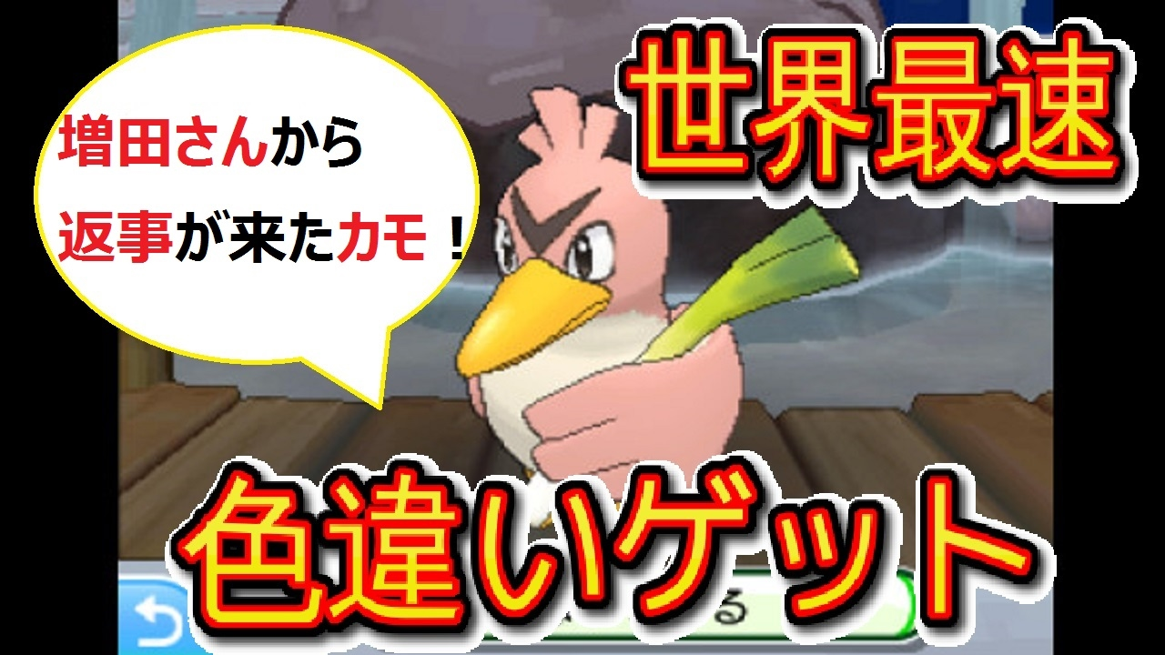 pokemon sun & moon get color difference farfetch'd reply from