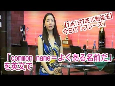 よくある名前だと英語で言う Yukis TOEIC Love☆ de 英会話