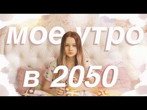 МОЕ УТРО В 2050 ГОДУ // my morning routine