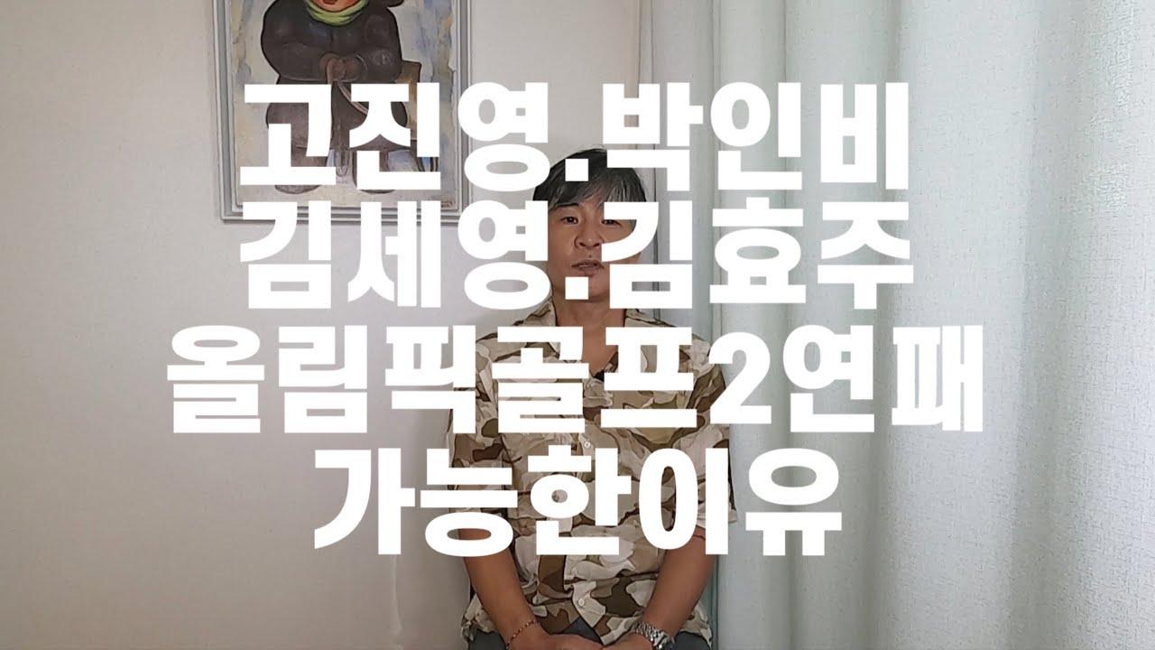 고진영.박인비.김세영.김효주! 올림픽골프2연패가 가능한 이유!