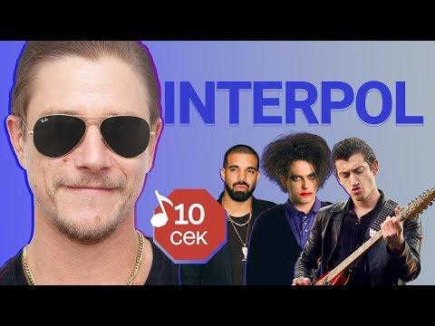 Узнать за 10 сек | INTERPOL угадывает треки Arctic Monkeys, The Cure, Drake и еще 17 хитов