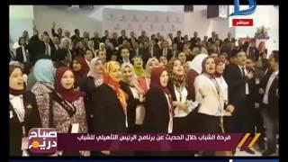 صباح دريم | فرحة الشباب خلال الحديث عن برنامج الرئيس التأهيلي للشباب