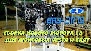 🚘 Сборка нового мотора 1.8 для люксовых Vesta и XRay. ВАЗ-21179