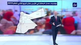 معدل البطالة بالأردن يواصل تسجيل مستويات قياسية العام الحالي - (1-9-2019)