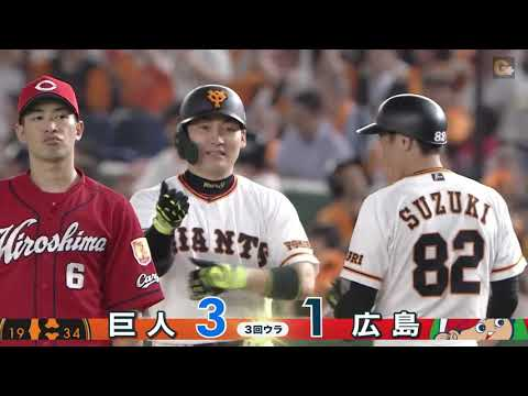 【ハイライト】8/29 岡本3ラン・丸満塁HRで巨人が12得点快勝!【巨人対広島】