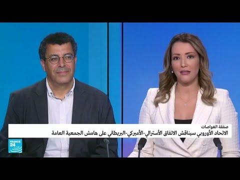 ...صفقة الغواصات: الاتحاد الأوروبي سيناقش الاتفاق الأست