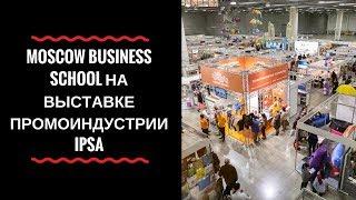 Moscow Business School на выставке промоиндустрии IPSA