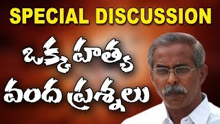 YS Vivekananda Reddy Live : Special Discussion About Mystery Behind YS Vivekananda Reddy's Demise