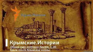 38-Крым после Крымской войны