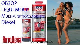 Обзор Liqui Moly Multifunktionsadditiv Diesel – многофункциональная присадка для дизельного топлива