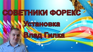 видео Торговые советники форекс