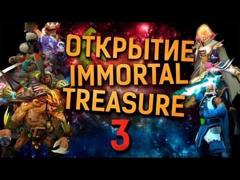 видео: Открытие immortal treasure 3 - dota 2