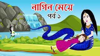 নাগিন মেয়ে | Naagin Meye Bangla Cartoon | Bengali Fairy Tales Rupkothar Golpo | Emon Squad