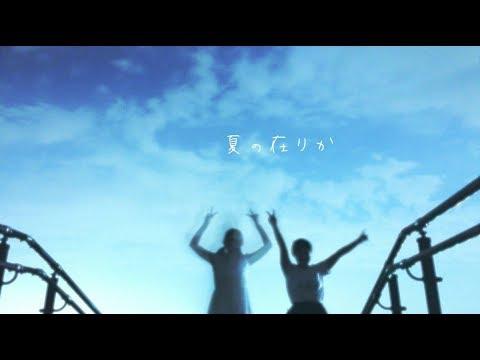 【公式】H△G「夏の在りか」MV(Photo Ver.)  忘れぬ夏が確かにあったこと、その代わりにこの歌を。