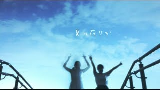 Natsu no Arika / HAG
