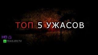 Топ 5 фильмов ужасов 2013 года