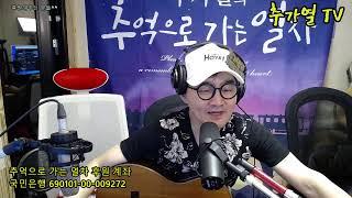 추가열TV [G.Y.CHOO] 제 78회 게릴라방송!!