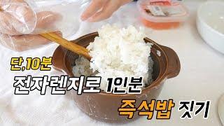 전자렌지 밥, 전자렌지로 10분만에 즉석밥 만들기 ( …