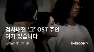 [가수 쓰다선] 검사내전 '그' OST 주인 여기 있습니다👆