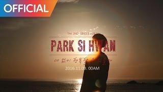 박시환 (Park Si Hwan) - 너 없이 행복할 수 있을까 (Gift of Love) (Teaser 1)