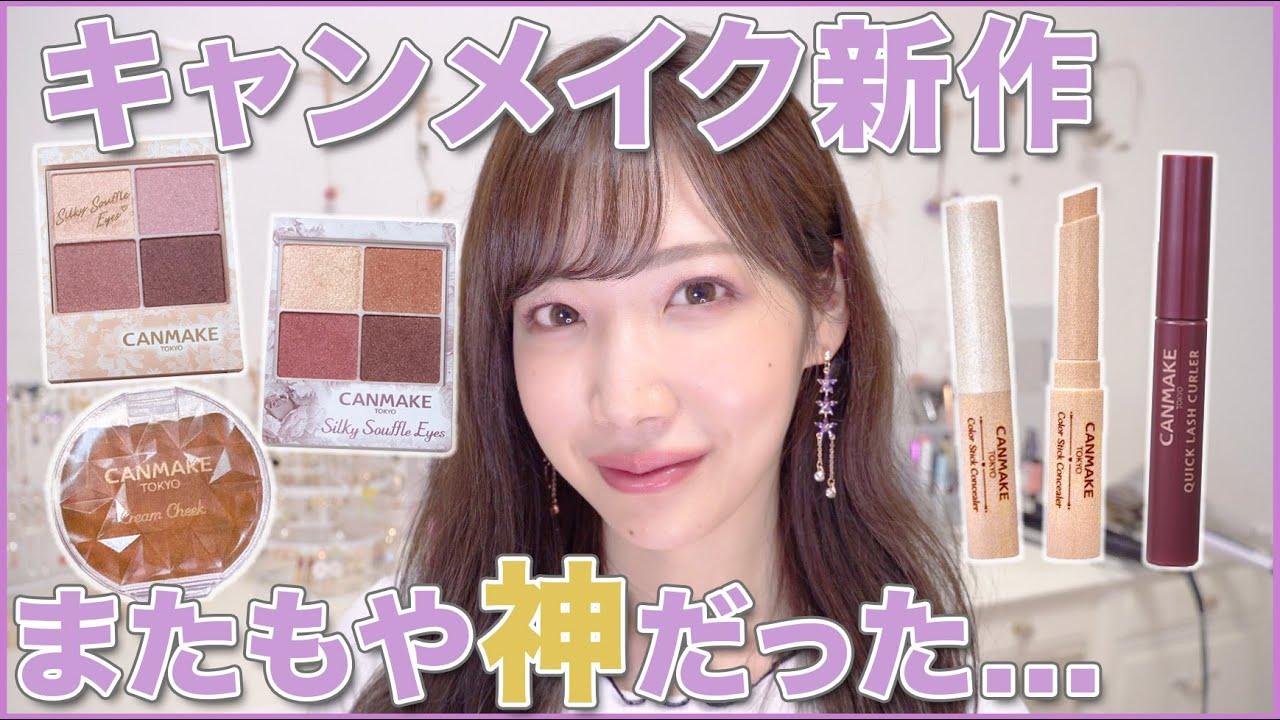 キャンメイクの6月,7月,8月の新作最速レビュー!!