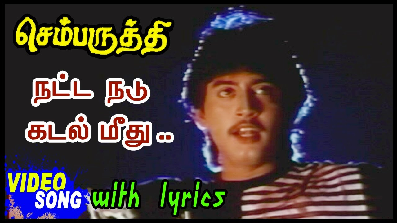 semparuththi songs