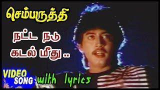 Gambar cover Chembaruthi Movie Songs | Natta Nadu Kadal Video Song with Lyrics | Prashanth | Roja | Ilayaraja