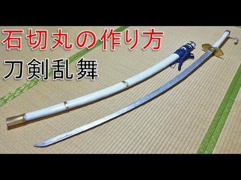 刀剣乱舞の石切丸の大太刀の作り方【とうらぶ】型紙をサイトからDLできます