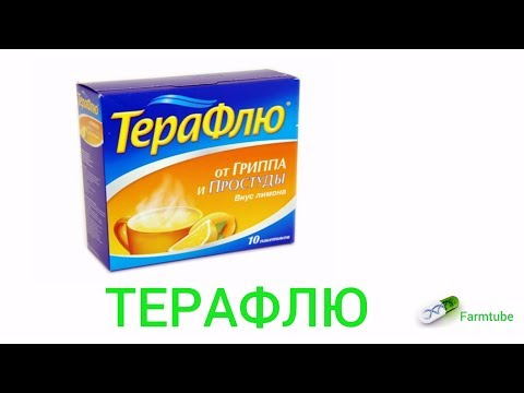 ТЕРАФЛЮ Инструкция по применению Farmtube