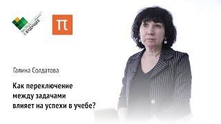 Многозадачность в обучении — Галина Солдатова