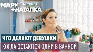 Марк + Наталка - 26 серия | Смешная комедия о семейной паре | Сериалы 2018